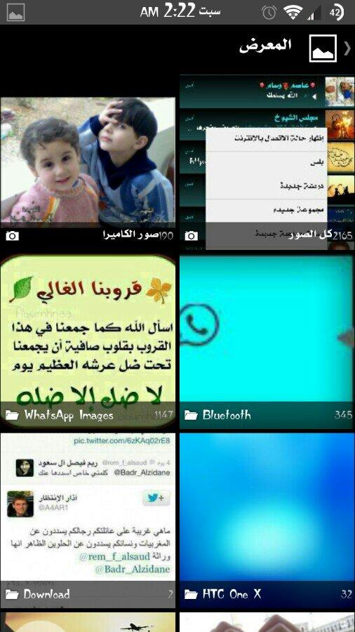الواتس 3.98-4.00 ميزة اخفاء ظهور ezahy5ez.jpg