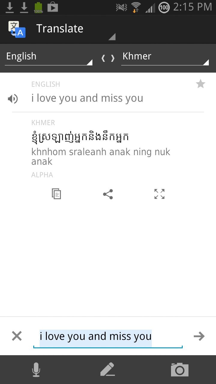 Khmer Language plugin for Android - khmer440 com - Cambodia