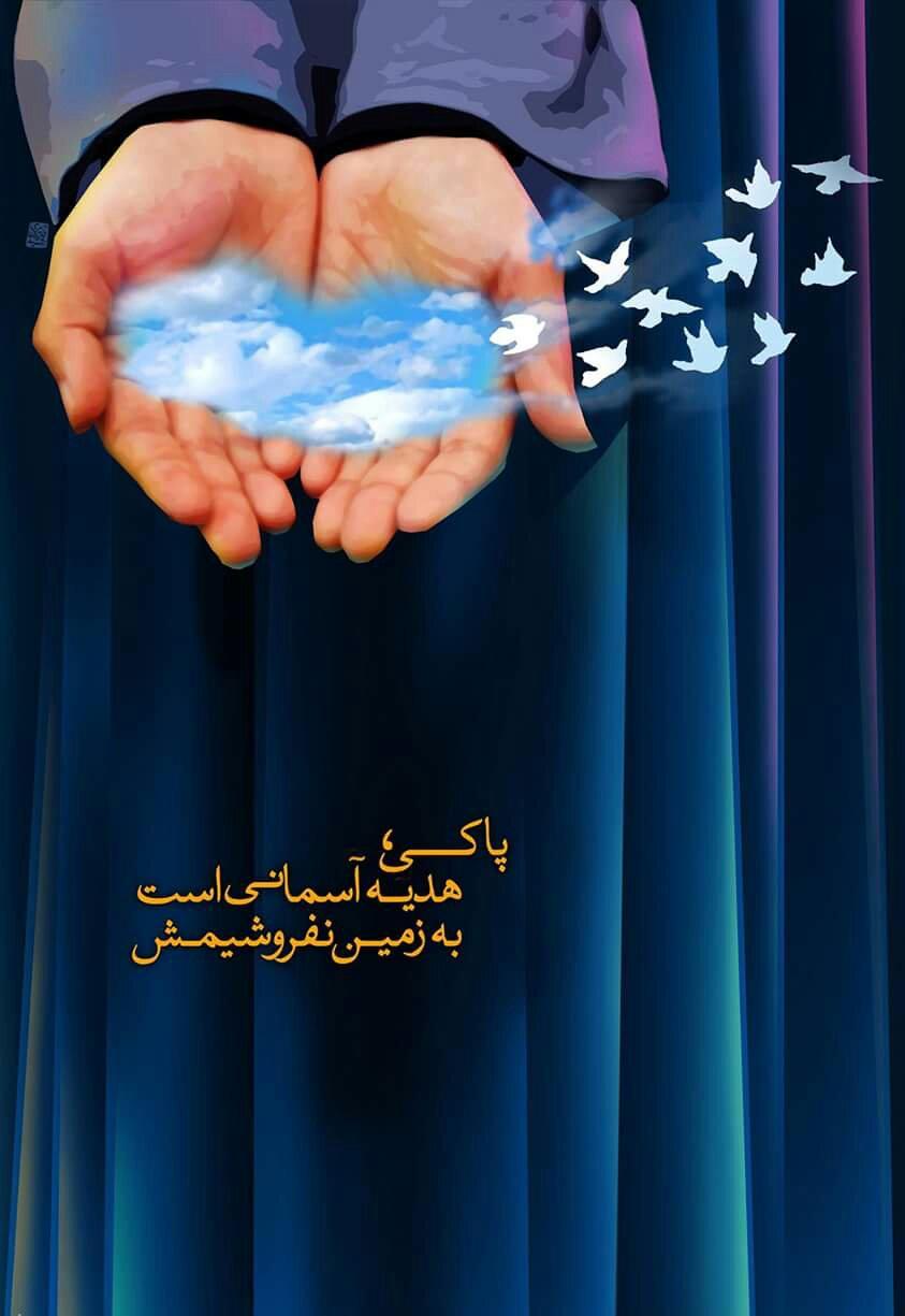 پاکی هدیه آسمانی است....
