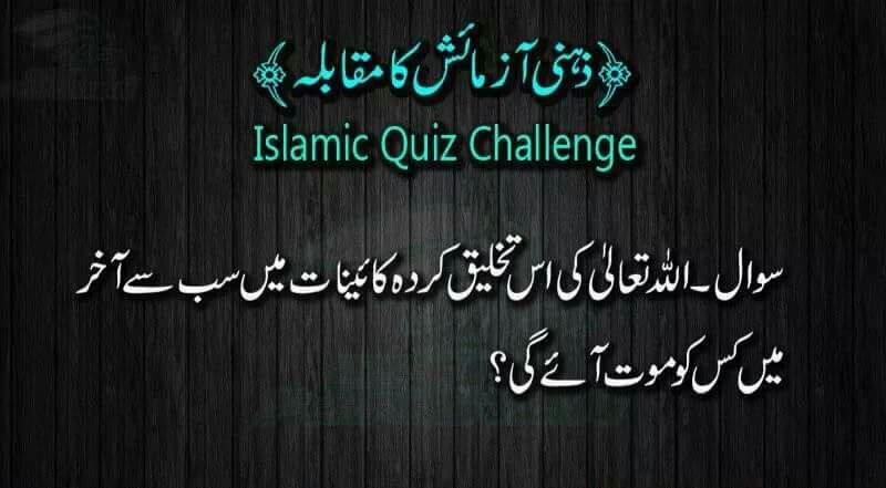 Is sawal ka jawab dydo dosto islamic question