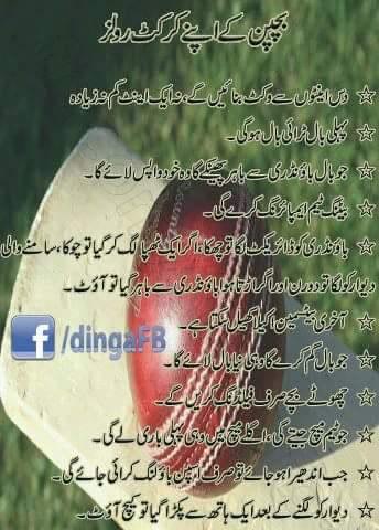7212fe683b2e9399bd730db1a54bfc2a - Bachpan ke Cricket Rules