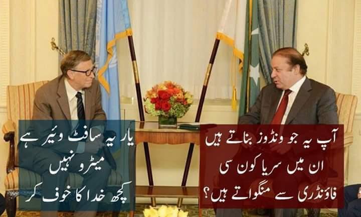 4000da871750c052c90d6a7f414d5711 - Jokes on Nawaz Sharif