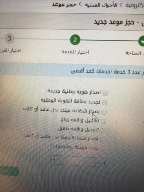 يظهر النشيد الوطني مقيم شهادة ميلاد لغير السعوديين بدل فاقد Musichallnewport Com