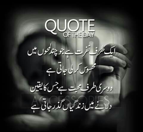 db3781e82fefb03427b2f94554fdc649 - Urdu QUOTE