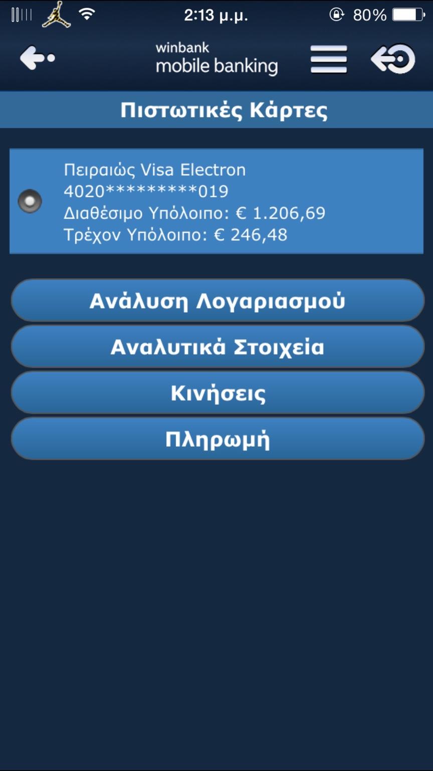 Πιστωτικές κάρτες Τράπεζες  Αρχείο  - Σελίδα 58 - myphone forum 299e4605af2