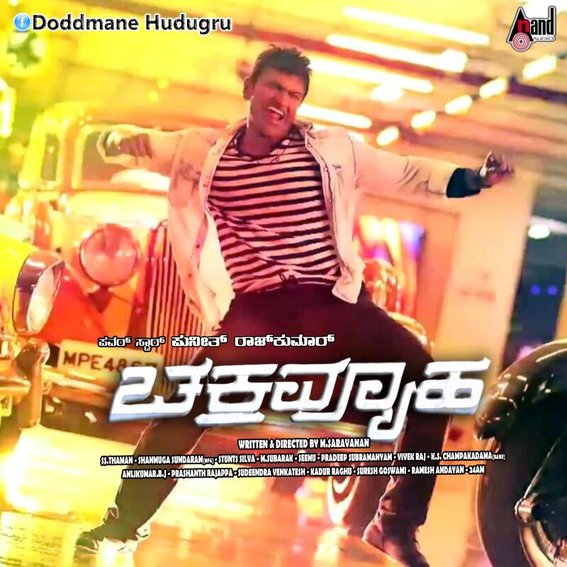 Kannada film puneeth rajkumar ram picture