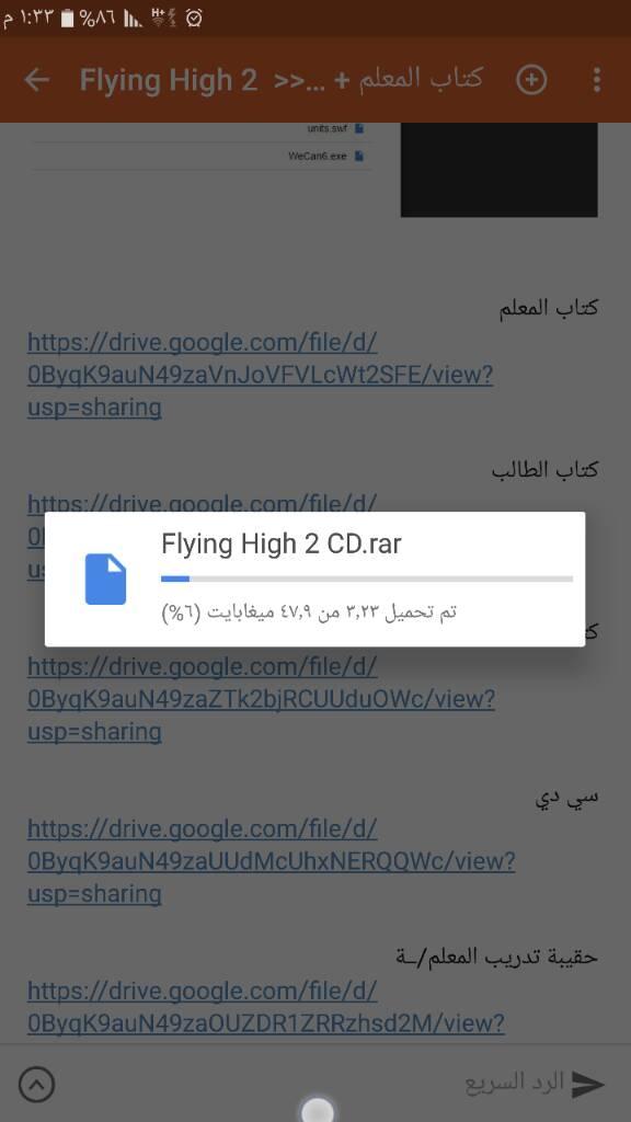 كتاب المعلم flying high 2
