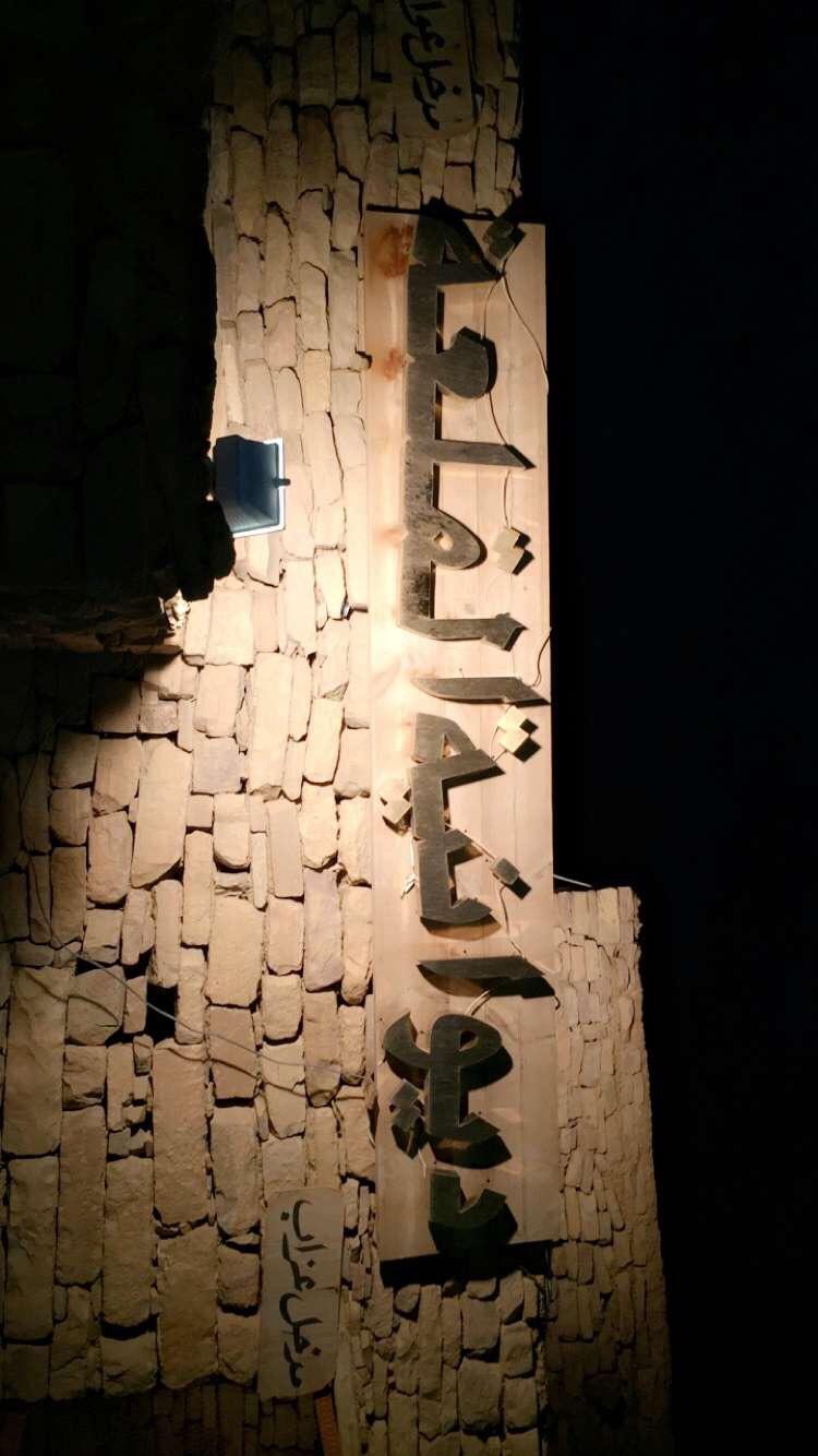 زيارتي لقلعة مارد التاريخية 7befc080c25ba6602809aa56a0bb1ec5.jpg