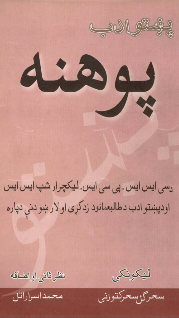 Pashto Famous book