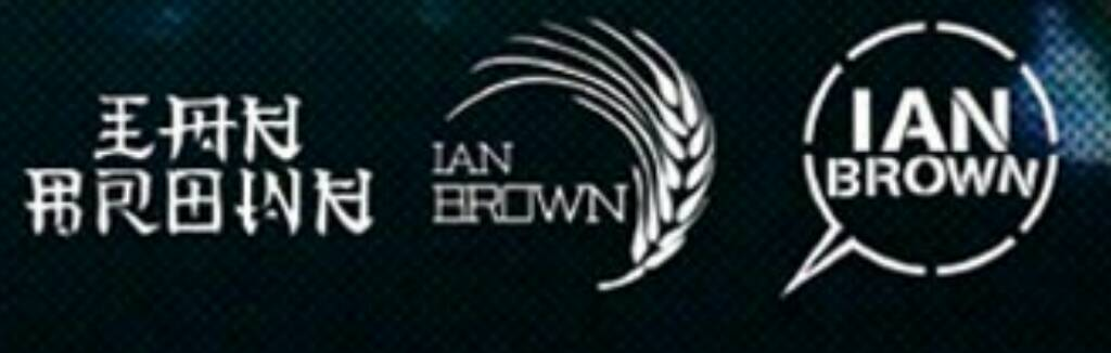 "Ian Brown on Twitter: ""OWN BRAIN a new clothes label coming from ..."