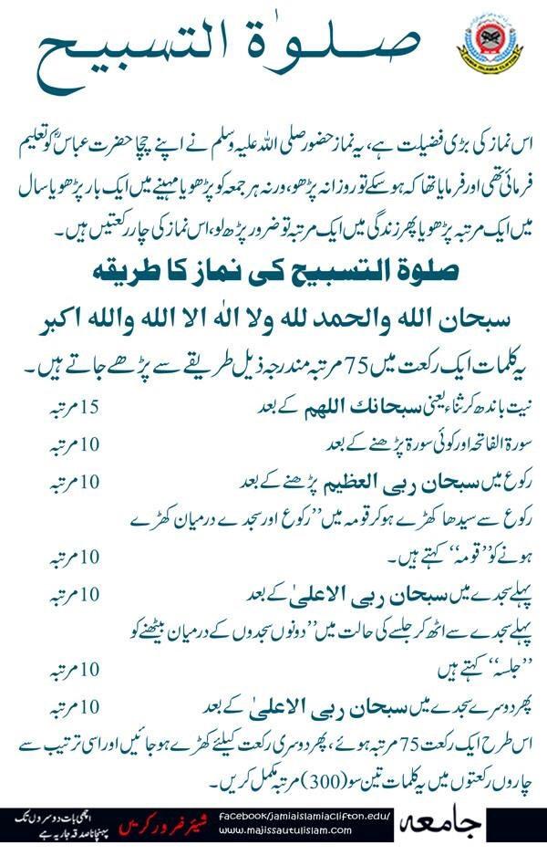 971a78488e25c0b9f27fdec55b3dc6df - Salat ul Tasbeeh ka Tariqa in Urdu