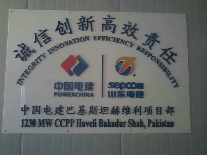 PUNJAB | Haveli Bahadur Shah Power Plant | 1230 MW