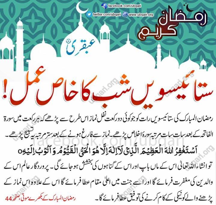 c2742b2b5da0a6d3d6e6140b1a18d84b - 27 Ramadan ka Khas Amal