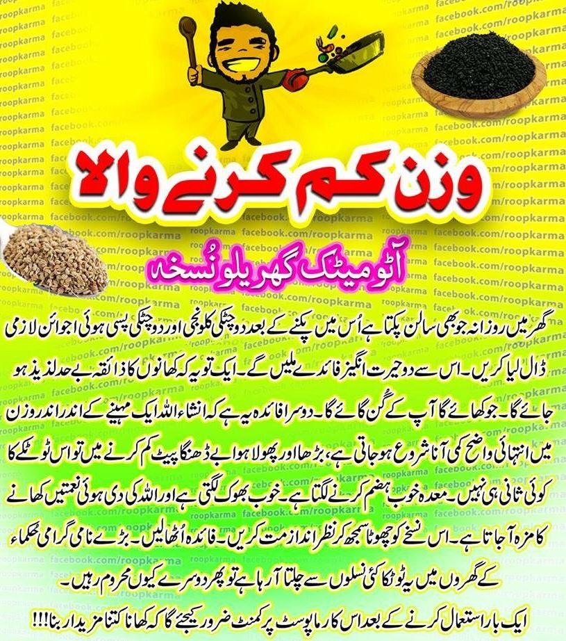 2571da7c477d3a15ba1192ce263adfcc - Home Remedy for Weight Loss in Urdu