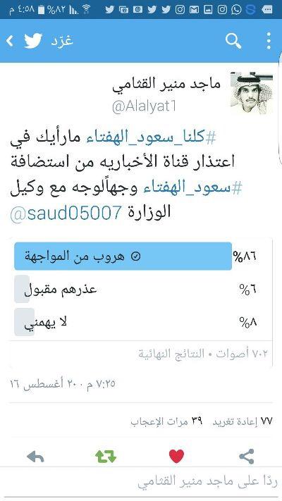 شفافيه سعود الهفتاء وماهي اهدافه 1bcee3b5c41d13308cc0