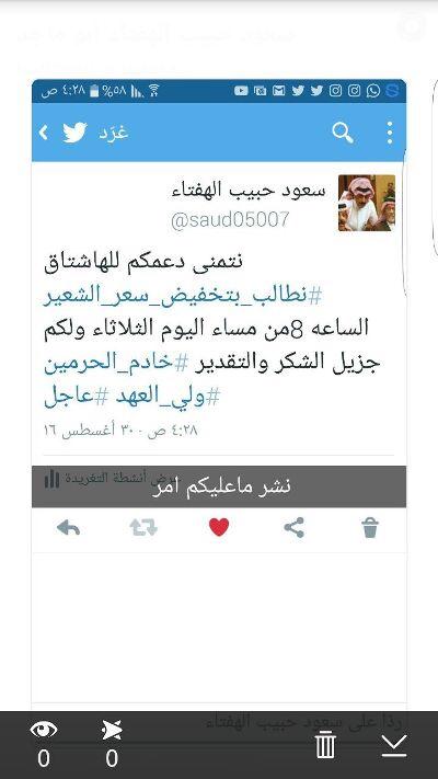 شفافيه سعود الهفتاء وماهي اهدافه 86e5de880b92fdd9332a