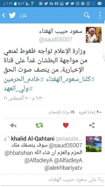 شفافيه سعود الهفتاء وماهي اهدافه 987e3ce2e401b9264259