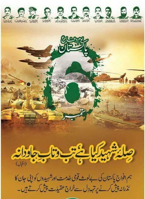 9e031a623172f4be2559b5027c04171f - 6 September Defence Day of Pakistan