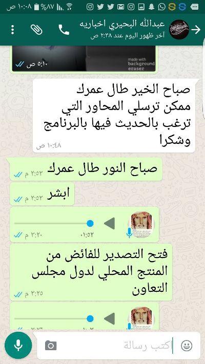 شفافيه سعود الهفتاء وماهي اهدافه cb54c28a16fc96046026