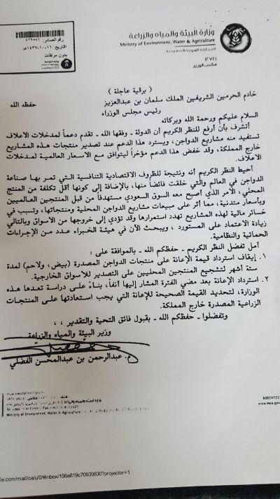 شفافيه سعود الهفتاء وماهي اهدافه d11af1f2d037a01a4f82