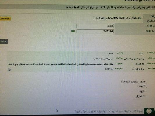 شفافيه سعود الهفتاء وماهي اهدافه e5f6666e3f8cb426e4c2