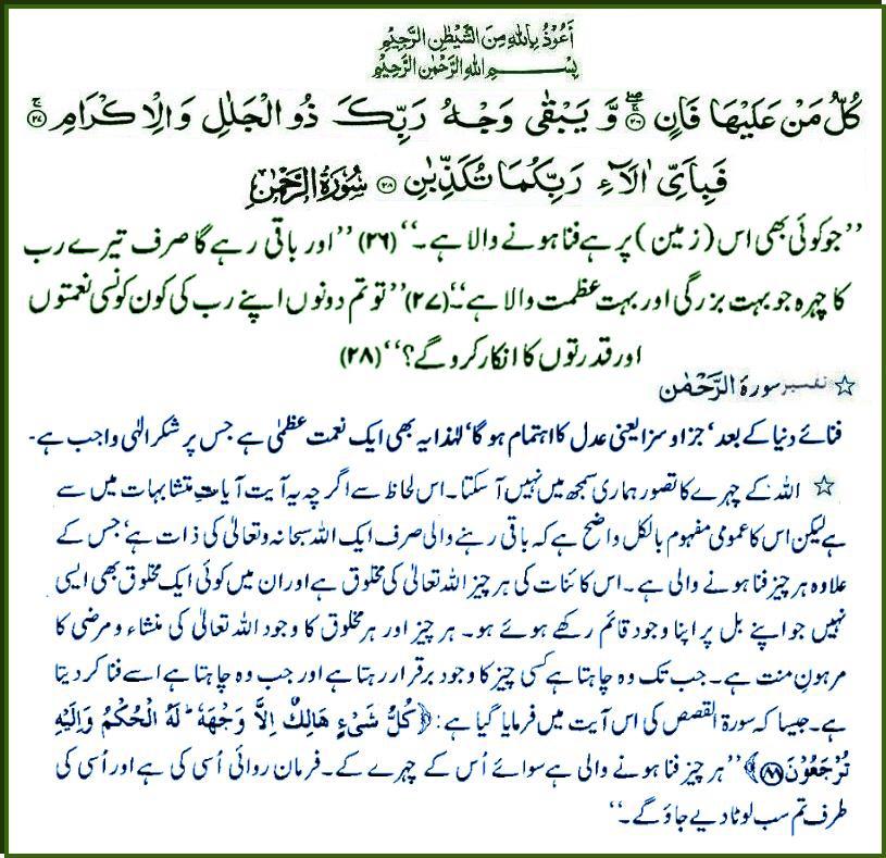 9489ab21a6a3a18dcb19083be6e1fa67 - Ayat Of The Day (Daily Update)