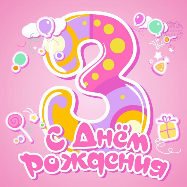 Поздравления с днём рождения три года девочке