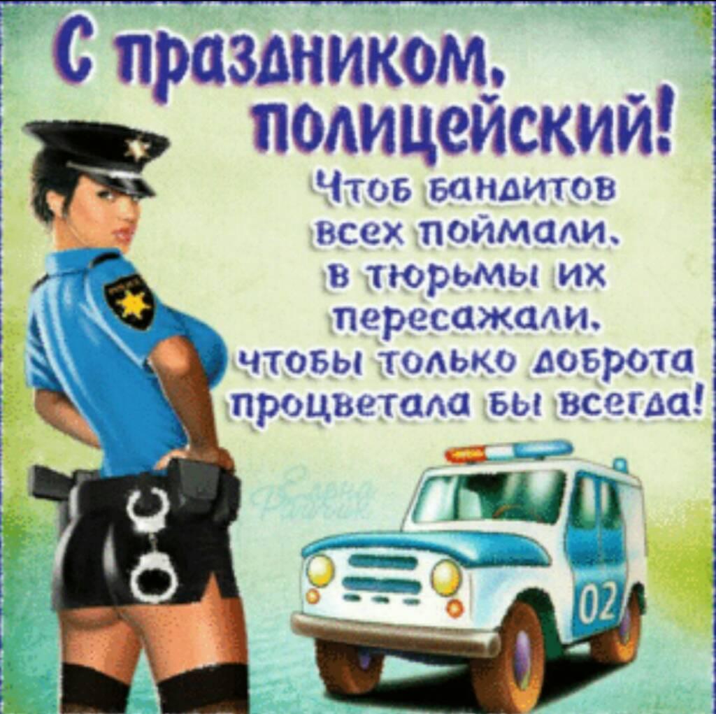 Полицейский полицейскому поздравления