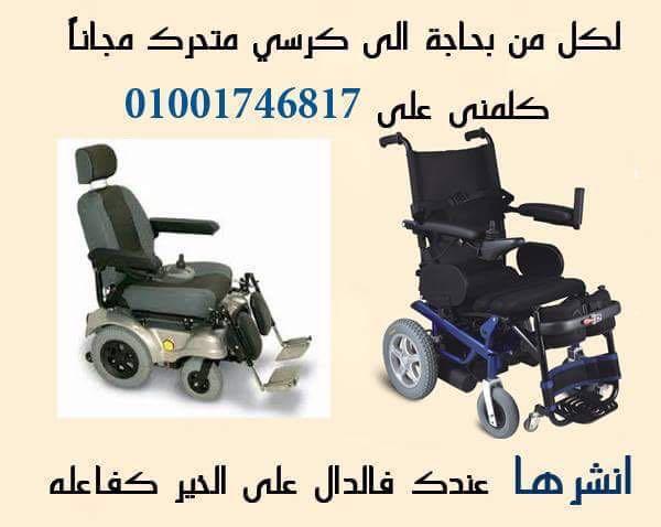 كرسي مجانا 12cb33ea922bcc4cefc5e79298c1ada9.jpg