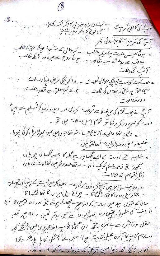 """essay on altaf hussain hali in urdu Being a poet, critic, teacher, reformer and an impressive prose-writer, maulana altaf hussain hali, occupies a unique position among the giants of urdu literature academicians and literati paid glowing tributes to the versatile poet on his 100th death anniversary in a literary programme titled """"bayad-e-hali."""