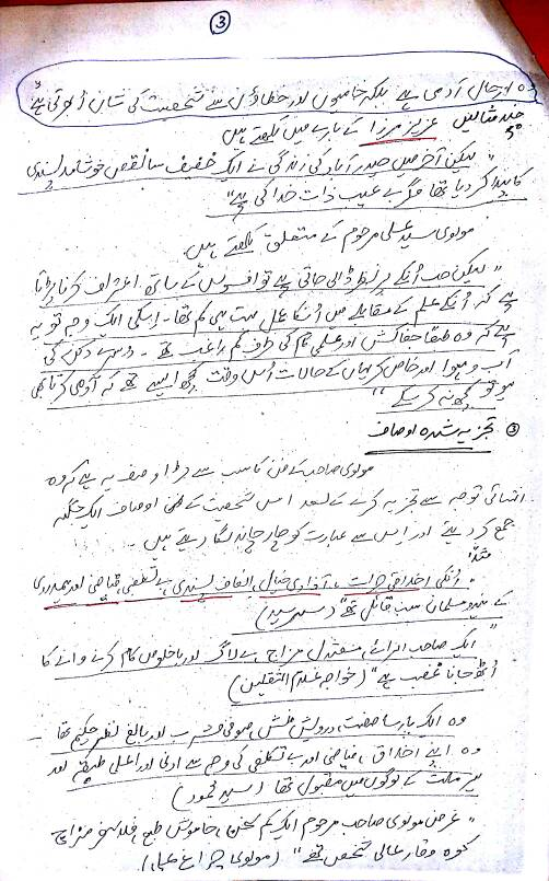 essay in urdu asar e qadima Full text of the roman-urdu journal: to advocate the use of the roman alphabet in  see other formats.