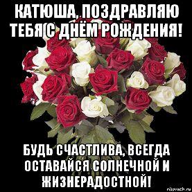 Поздравление кате с днем рождения проза