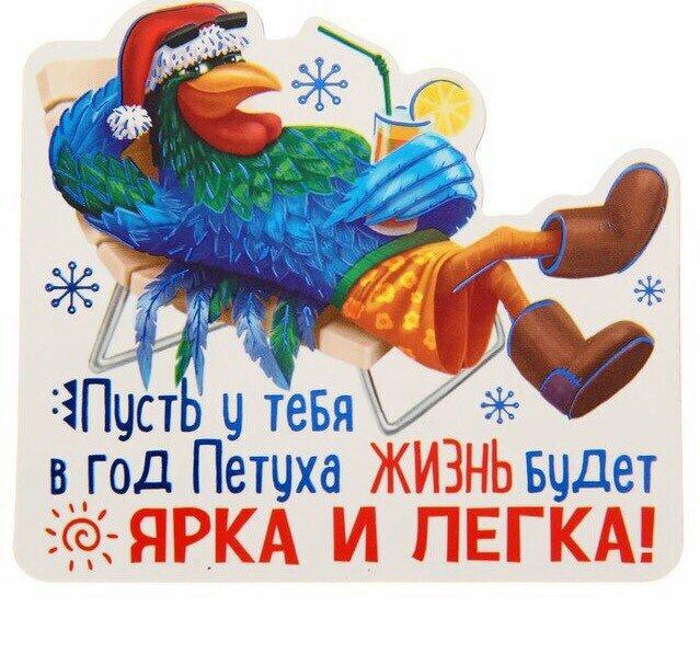 Смешные картинки с петухом с новым годом