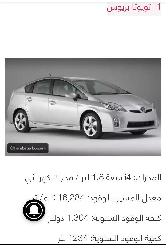 #أسعار_الوقود وطرق توفير الوقود والسيارات 969aa78b650347410da36d5764273510.jpg