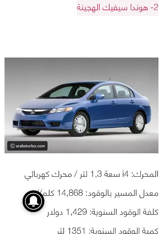 #أسعار_الوقود وطرق توفير الوقود والسيارات a3e31679c274b46f67b0b49fb751e925.jpg