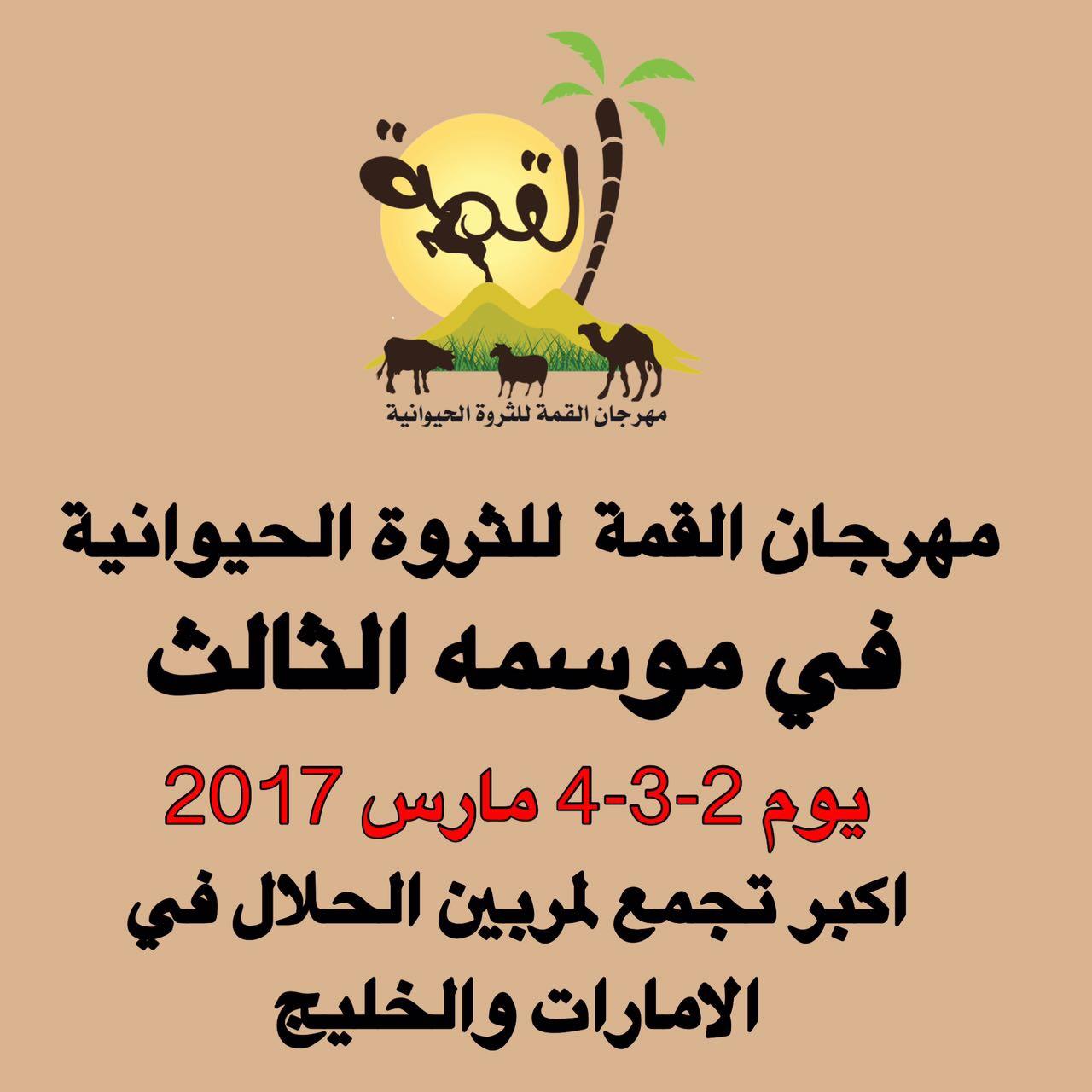 دعوه لحضور مزاد القمه الخليجي 5f354d6faae92385eded