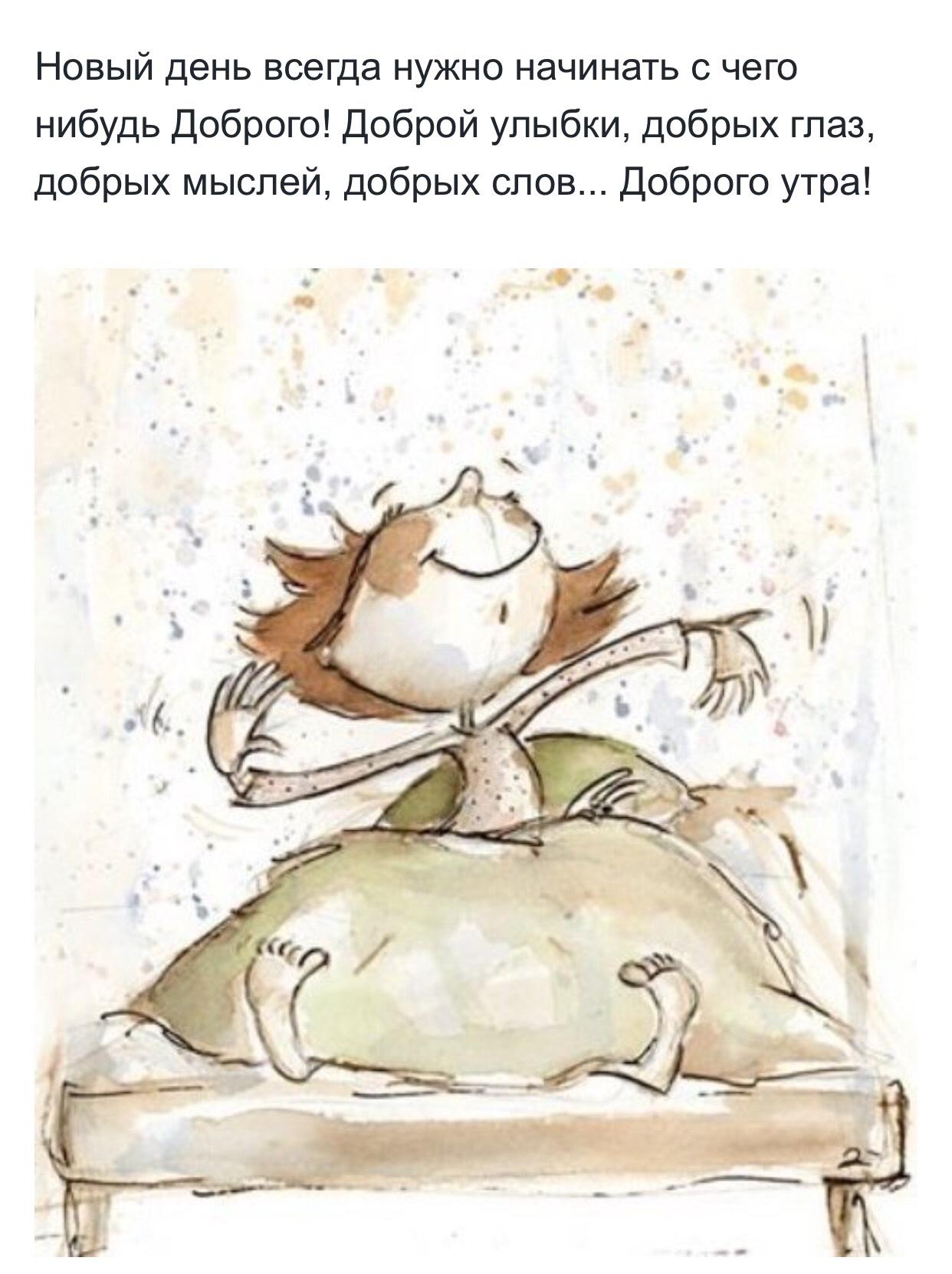 Анимационные картинки Доброе утро скачать для гостевых 4