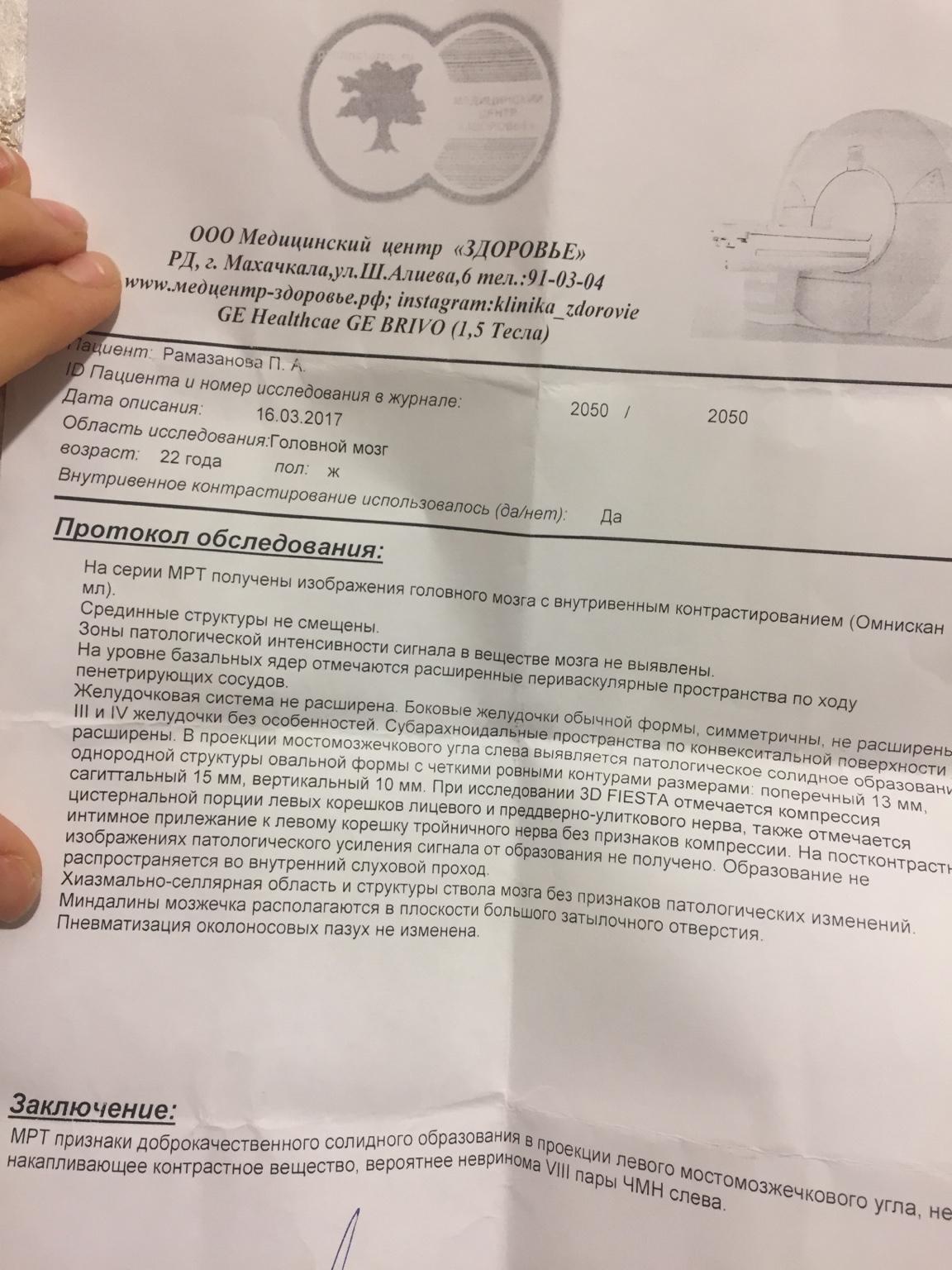 Помогите расшифровать заключение МРТ