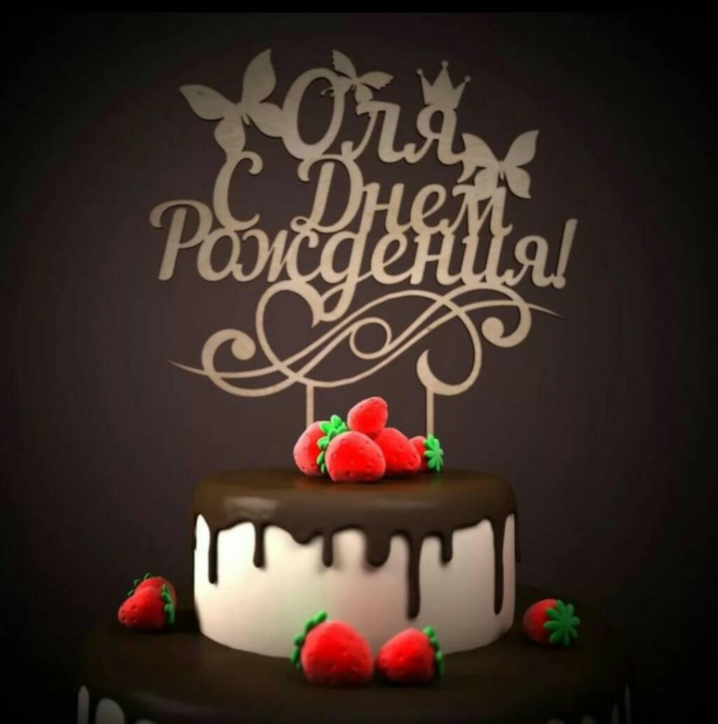 Поздравление с днем рождения для оли фото