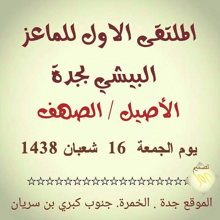 دعوة لحضور الملتقى الاول لنوادر 52b586b04a043be89da63ec318bf2635.jpg