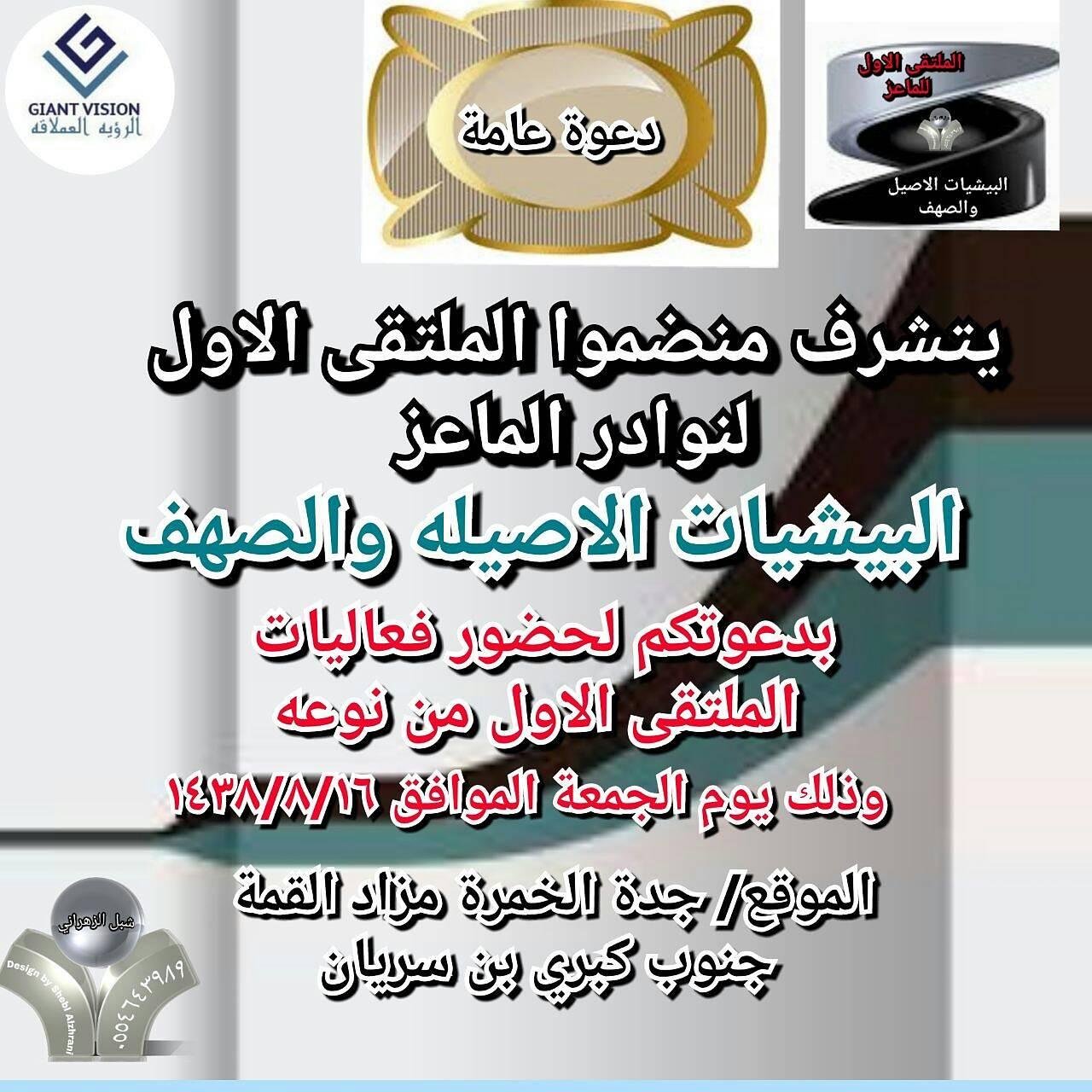 دعوة لحضور الملتقى الاول لنوادر afc147936d885a95e571f4117b5f209d.jpg