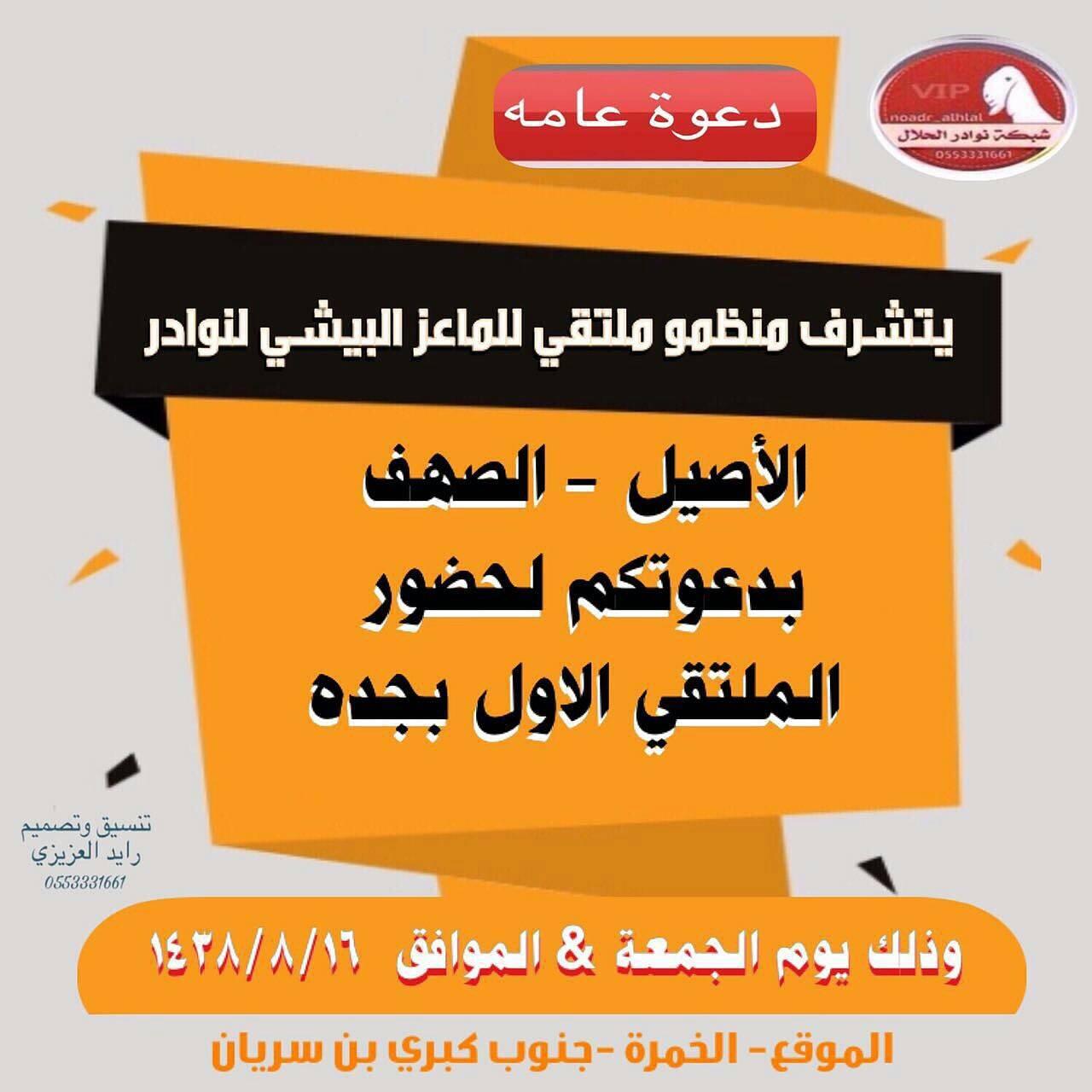 دعوة لحضور الملتقى الاول لنوادر d2873ec2ed6c972d2240612493529f71.jpg