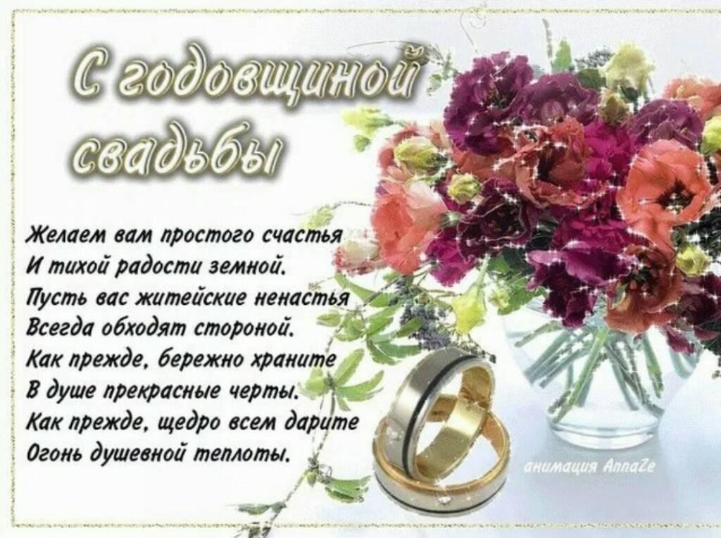 Поздравления с днем 32 летия свадьбы 27