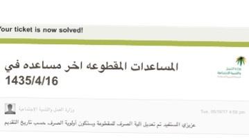 ممكن توضيح راسلت الدعم في موقع الضمان عن المساعدات مقطوعه رد 2868a62e55832a2d423def7a186b6cf0.jpg