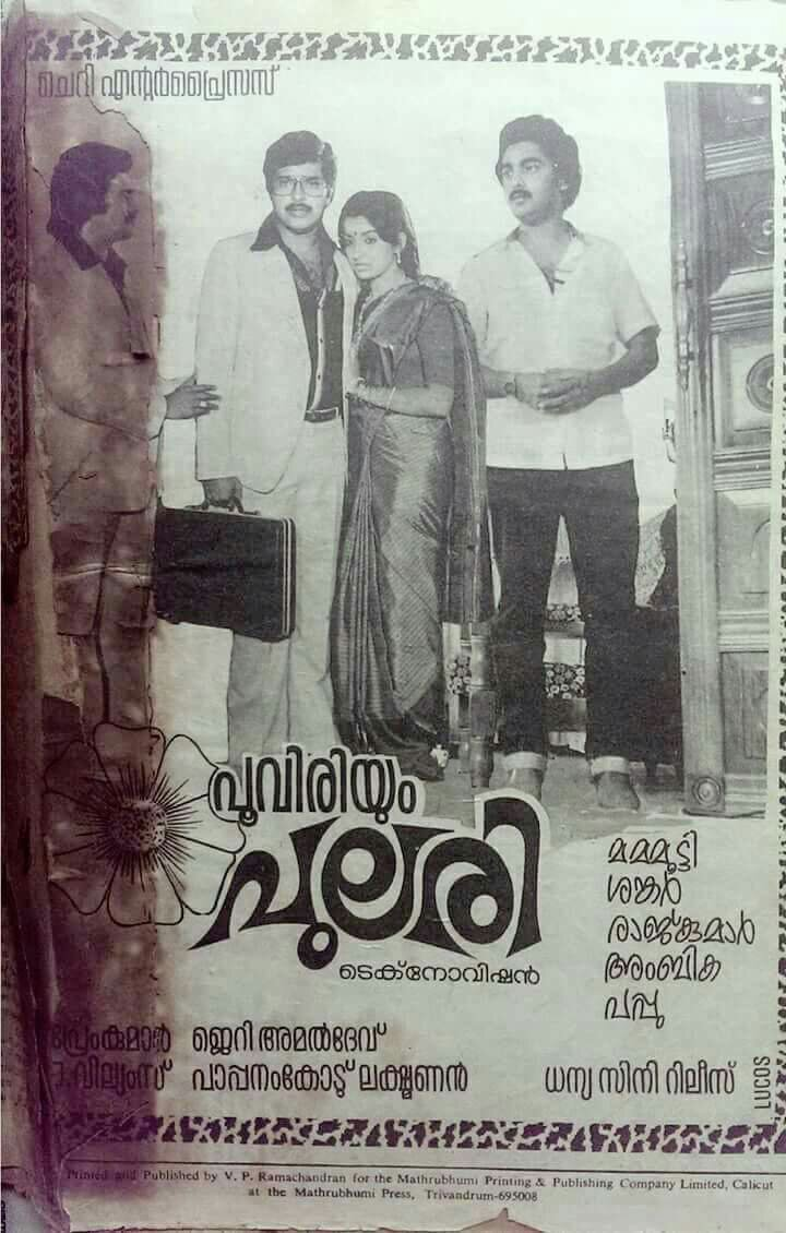 kk_vin & lincyanand Posters - Old Malayalam Movie Paper