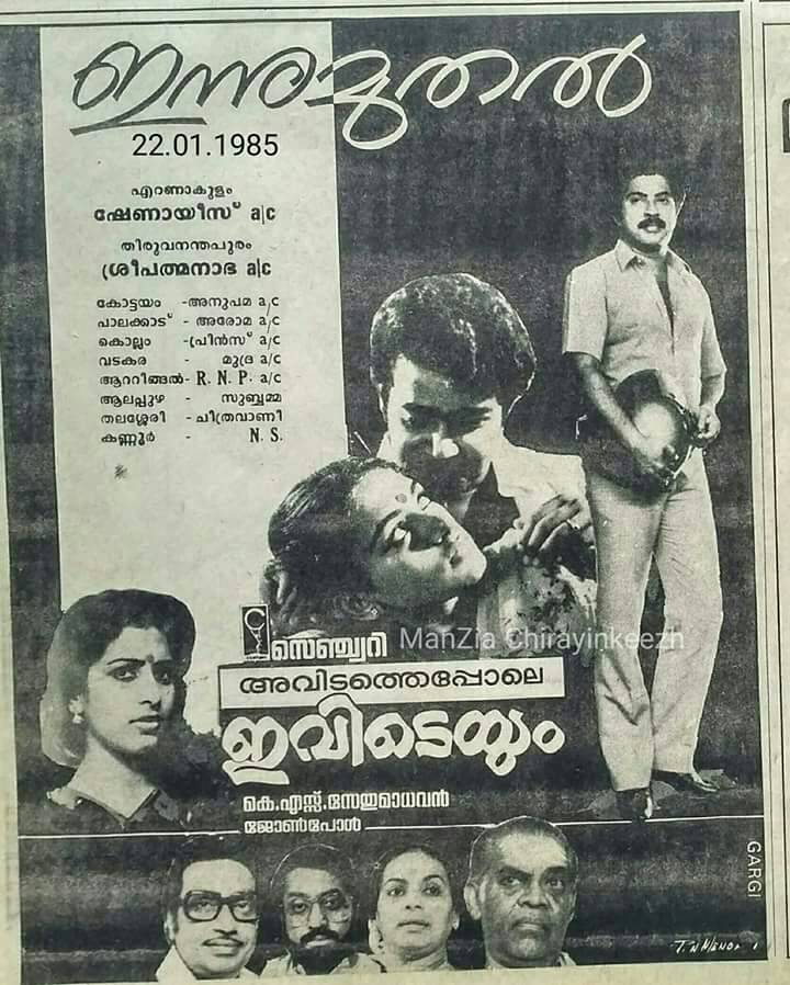Kkvin Lincyanand Posters Old Malayalam Movie Paper