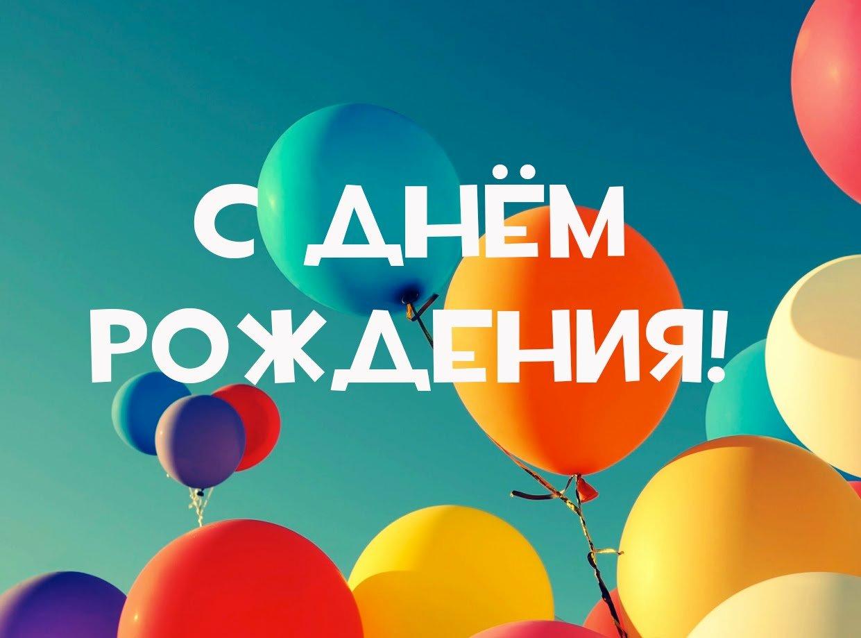 Поздравления лёлю с днем рождения