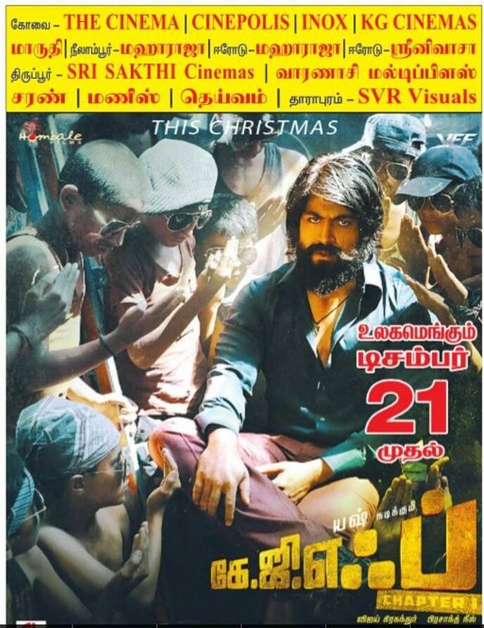 KGF 1 Movie - Yash, Srinidhi Shetty - Dir: Prashanth Neel