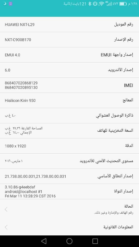 الرابطة الرسمية ]|• لجهاز Huawei Mate 8 • - الصفحة 18 - البوابة