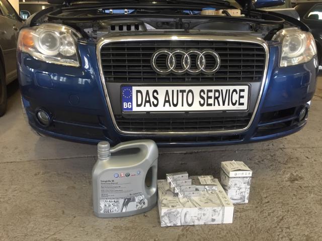 Das Auto Service - Page 2 - Продава - други/услуги - AUDI